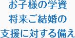 hoken_list_headline_06