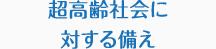 hoken_list_headline_07_3